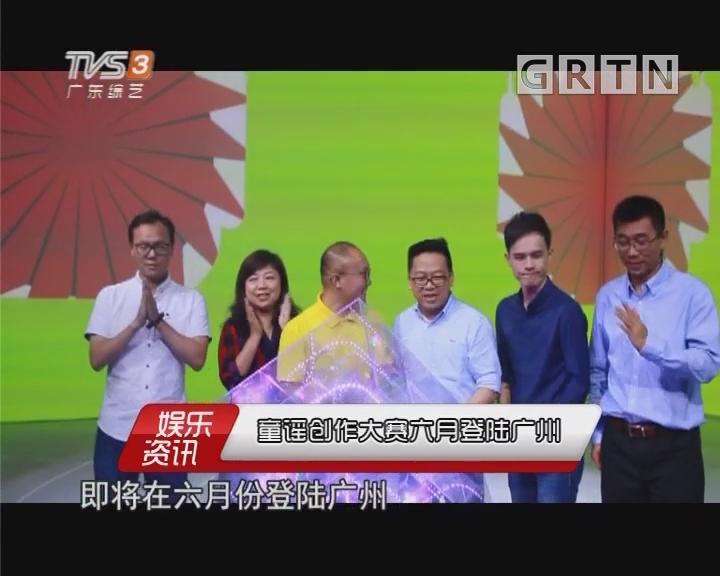 童谣创作大赛六月登陆广州