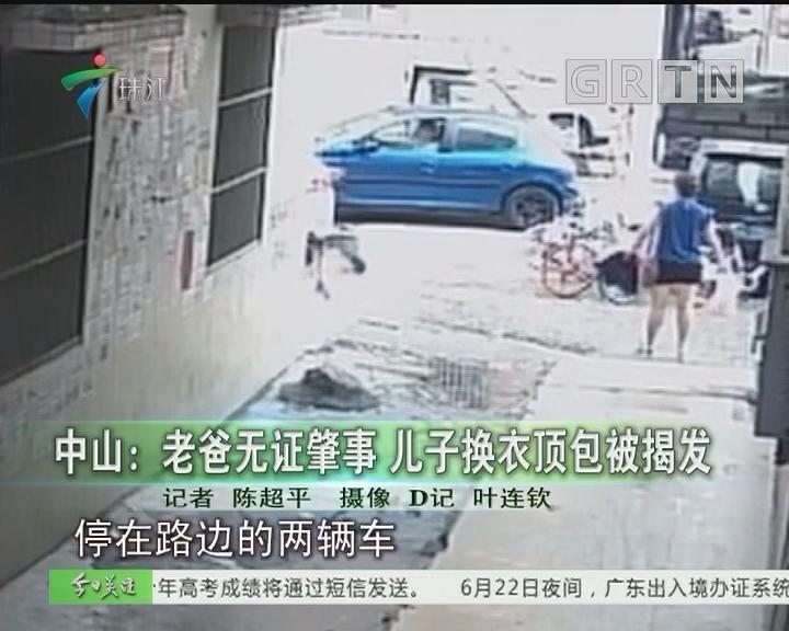 中山:老爸无证肇事 儿子换衣顶包被揭发
