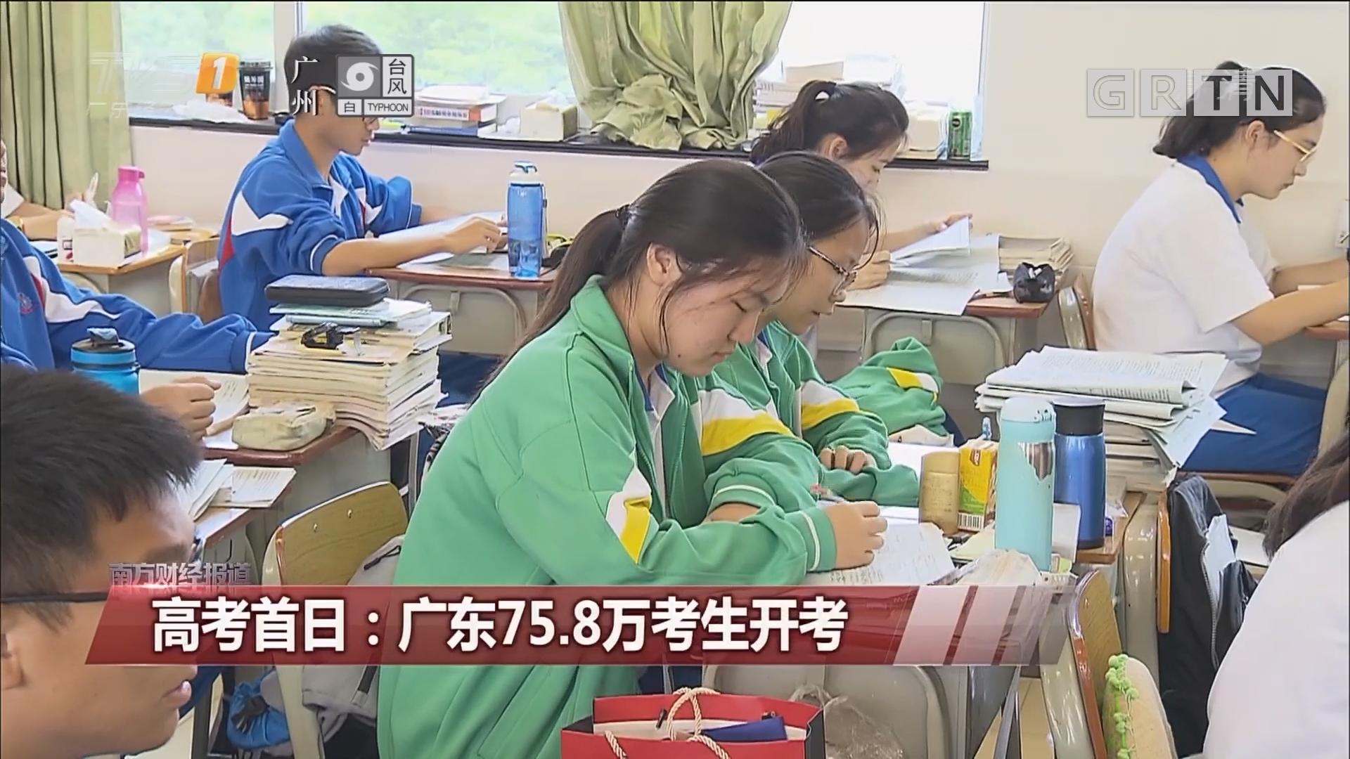 高考首日:广东75.8万考生开考