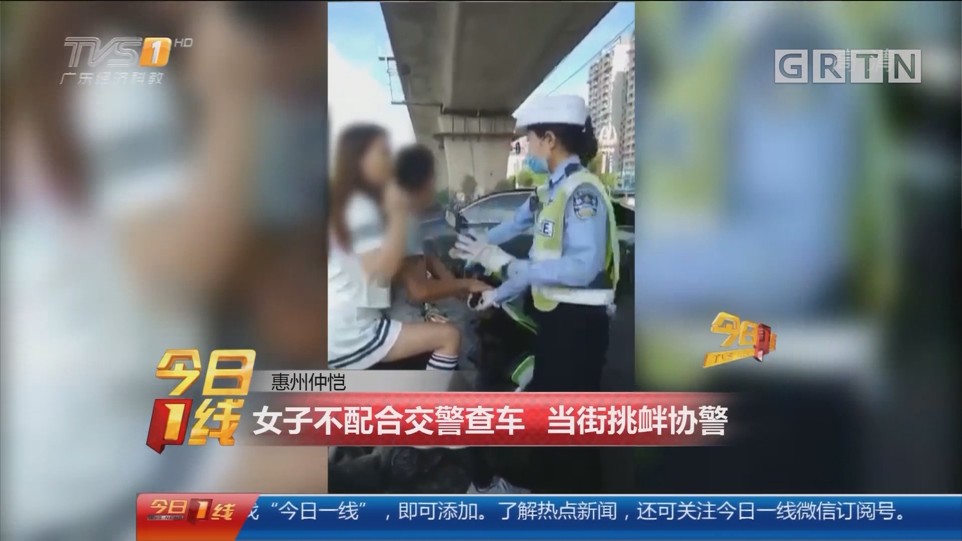惠州仲恺:女子不配合交警查车 当街挑衅协警