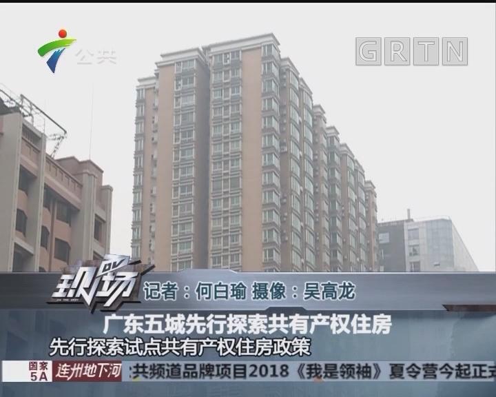 广东五城先行探索共有产权住房