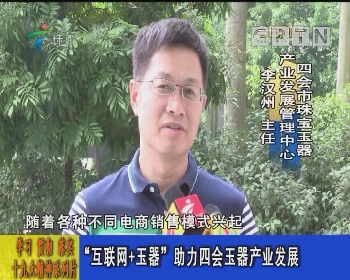 """""""互联网+玉器""""助力四会玉器产业发展"""