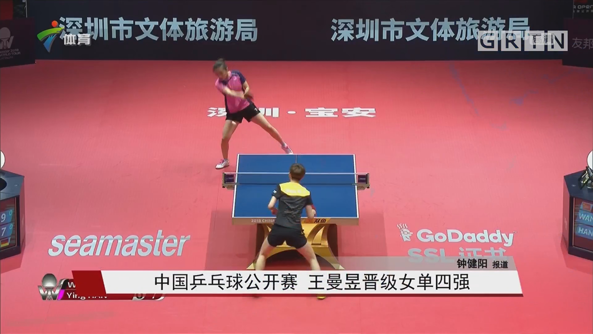 中国乒乓球公开赛 王曼昱晋级女单四强