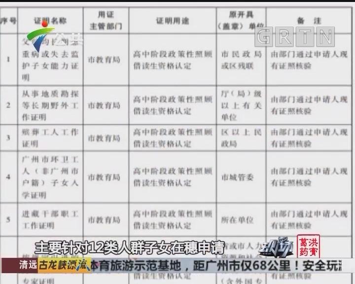 广州:取消33项证明事项 市民少跑腿