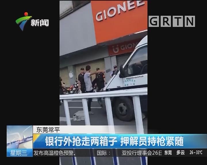 东莞常平:怪异男持菜刀拦截运钞车 与警察对峙