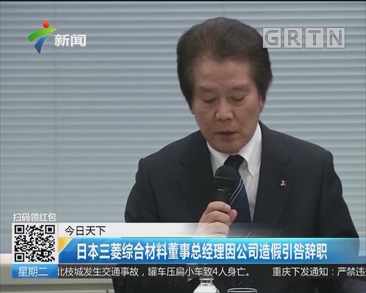 日本三菱综合材料董事总经理因公司造假引咎辞职