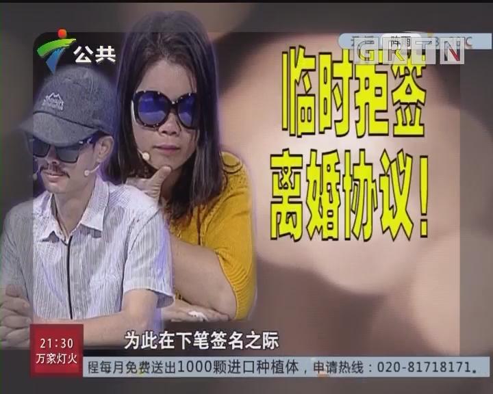 [2018-06-02]和事佬:遭遇背叛的婚姻能否破镜重圆(下)
