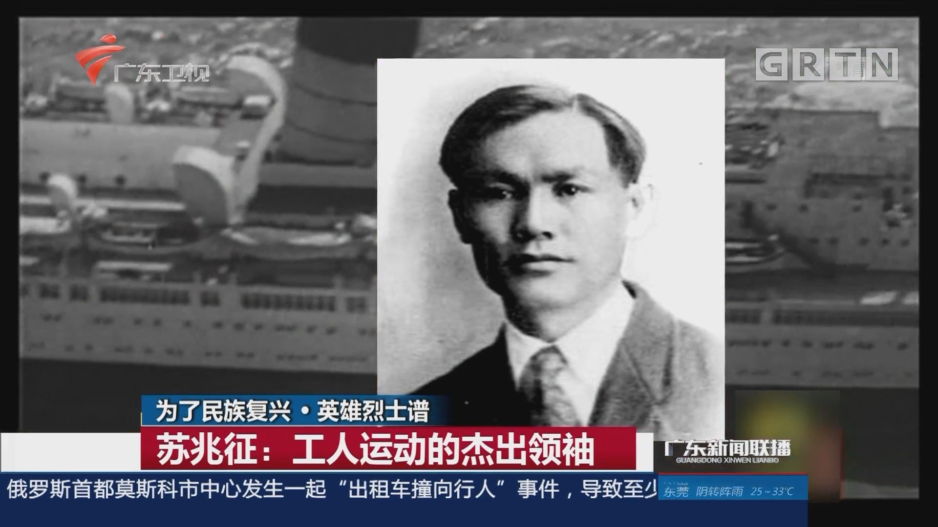 苏兆征:工人运动的杰出领袖