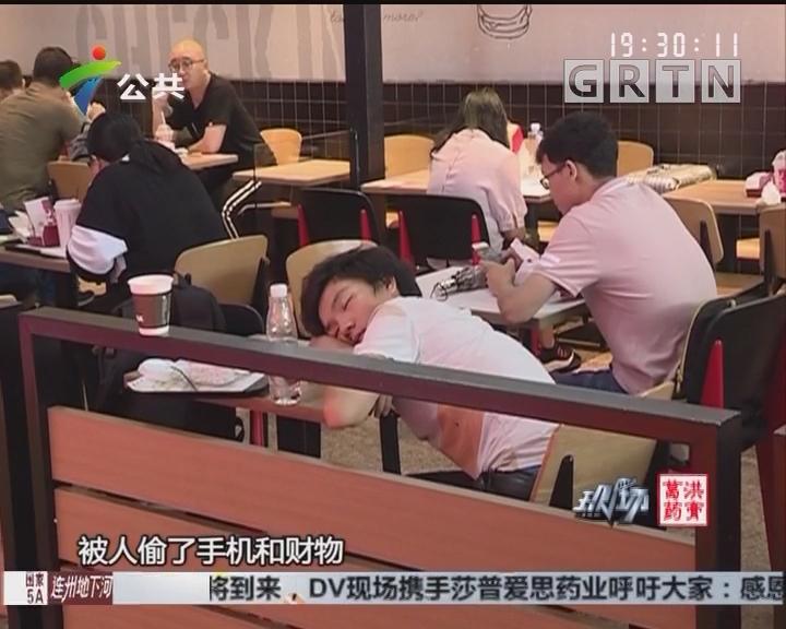 广州:小偷手语交流 熟睡旅客屡屡遭窃