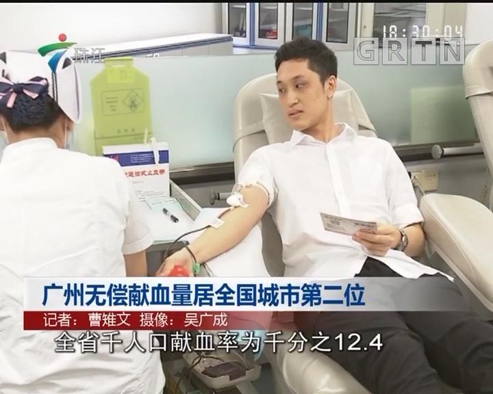 广州无偿献血量居全国城市第二位