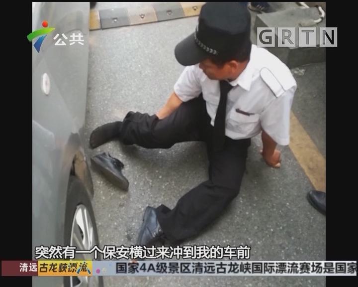 """业主报料:小区门口起纠纷 保安上演""""碰瓷""""大戏"""