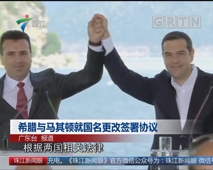 希腊与马其顿就国名更改签署协议