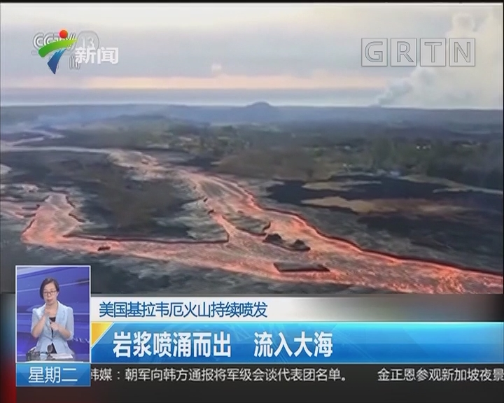 美国基拉韦厄火山持续喷发:岩浆喷涌而出 流入大海