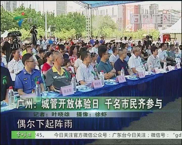 广州:城管开放体验日 千名市民齐参与