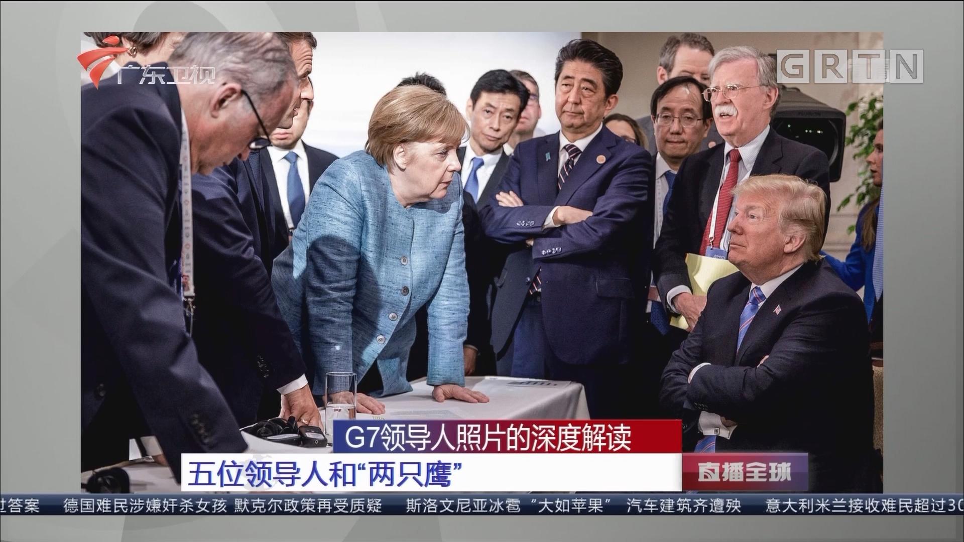"""G7领导人照片的深度解读:五位领导人和""""两只鹰"""""""