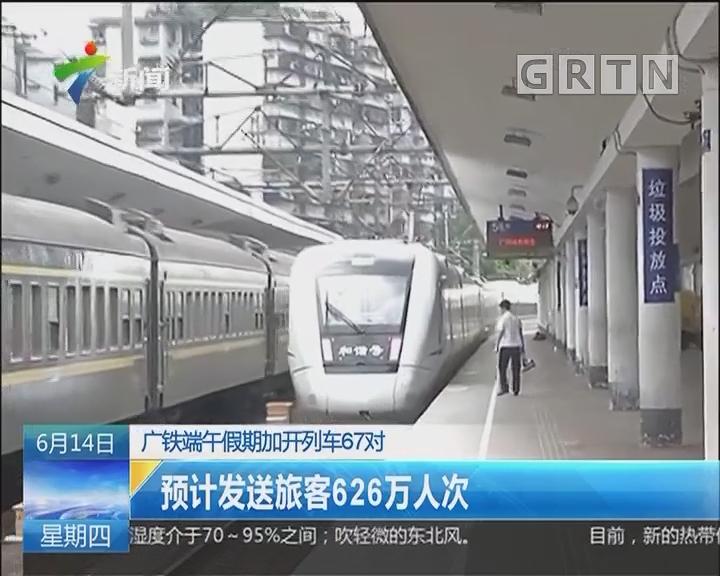 广铁端午假期加开列车67对:预计发送旅客626万人次