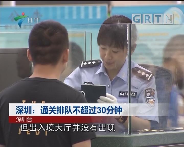 深圳:通关排队不超过30分钟