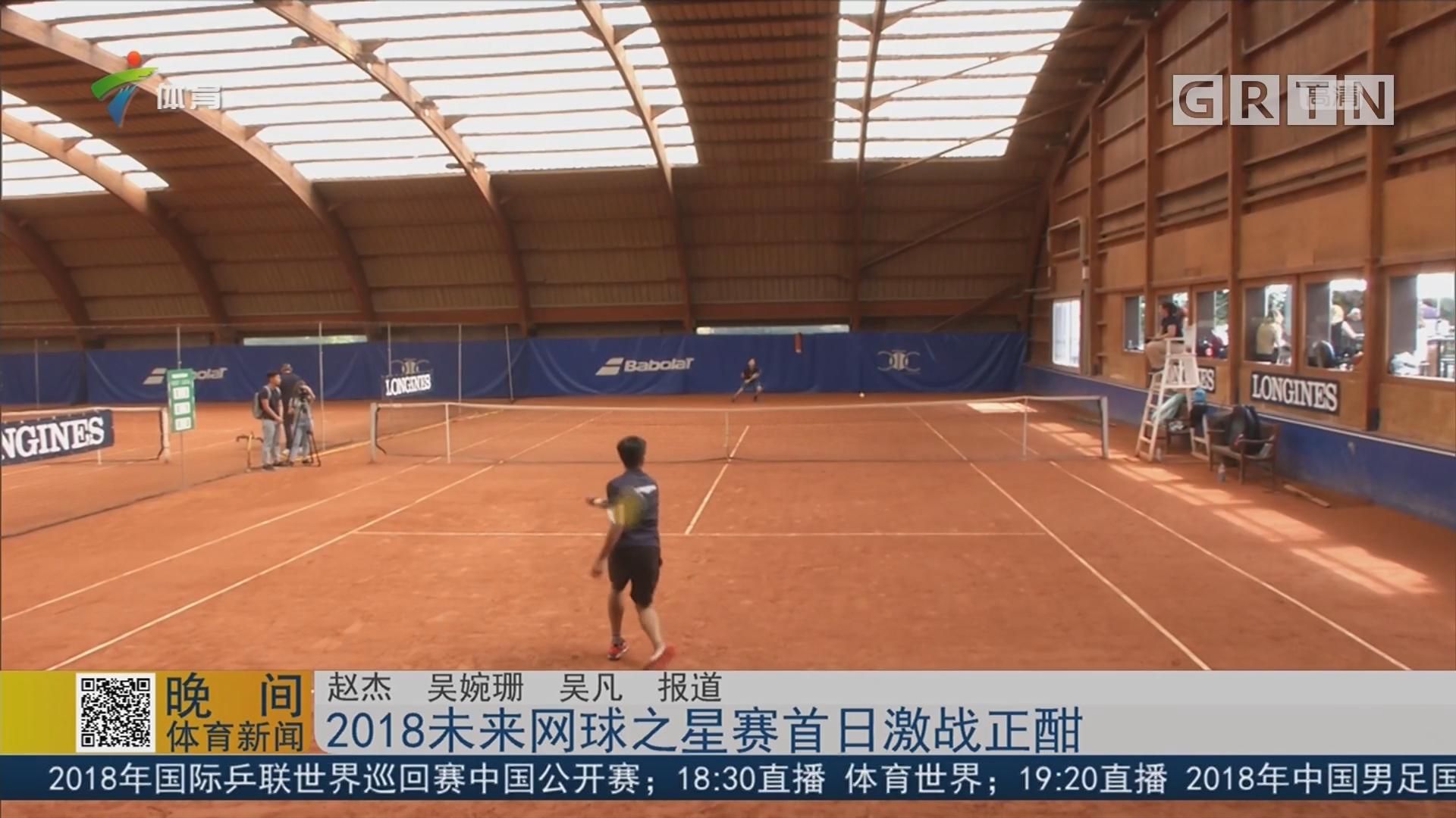 2018未来网球之星赛首日激战正酣