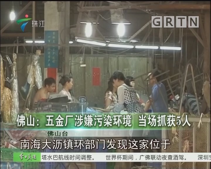 佛山:五金厂涉嫌污染环境 当场抓获5人