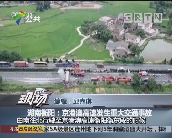 湖南衡阳:京港澳高速发生重大交通事故