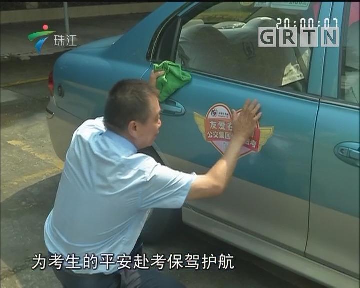 """广州组织""""的哥""""爱心送考 护航高考学子"""