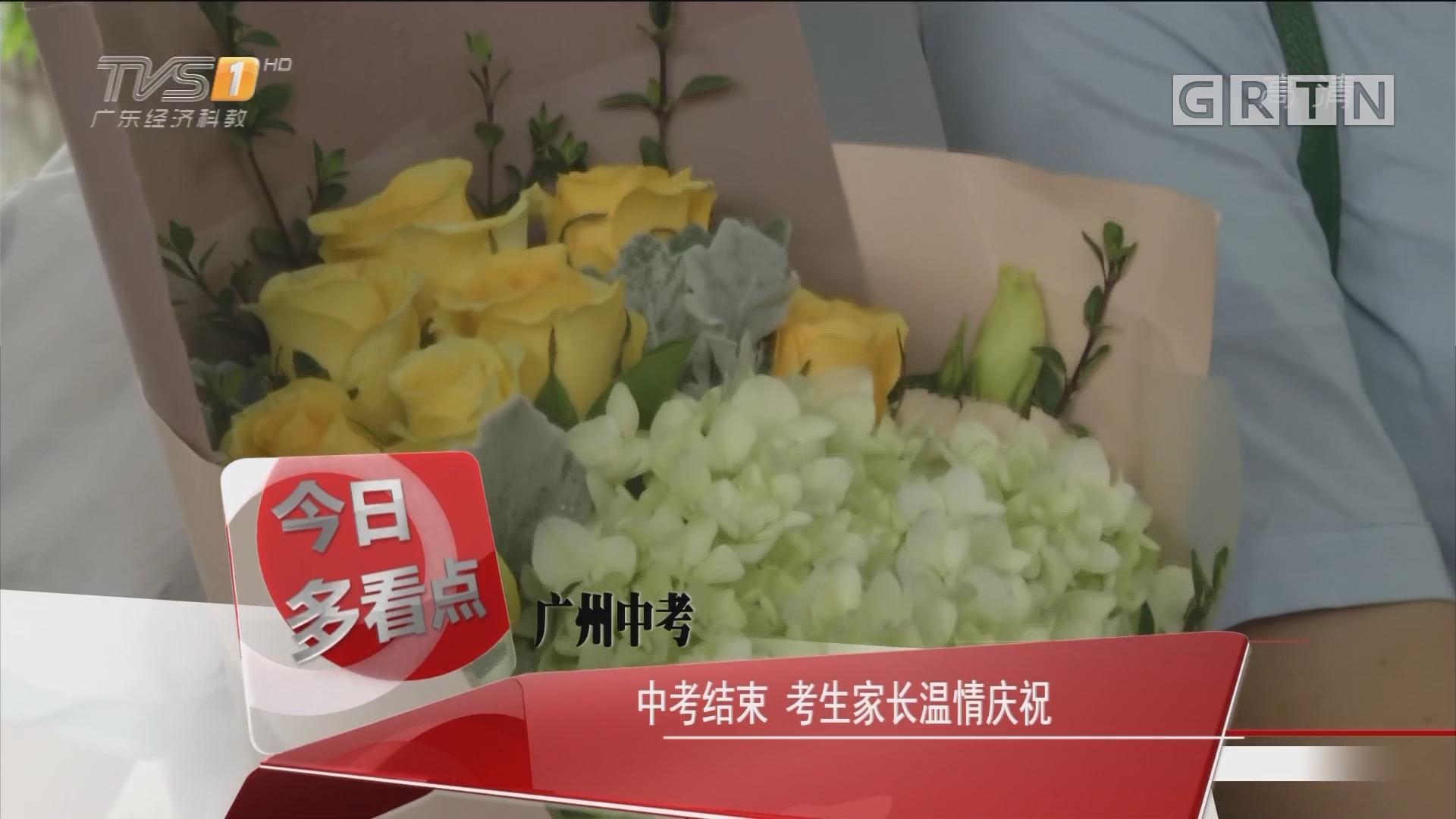 广州中考:中考结束 考生家长温情庆祝