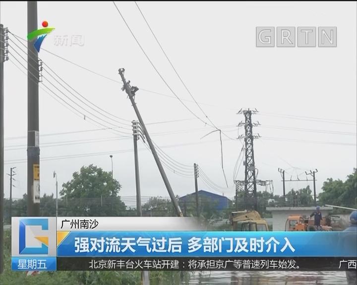 广州南沙:强对流天气过后 多部门及时介入