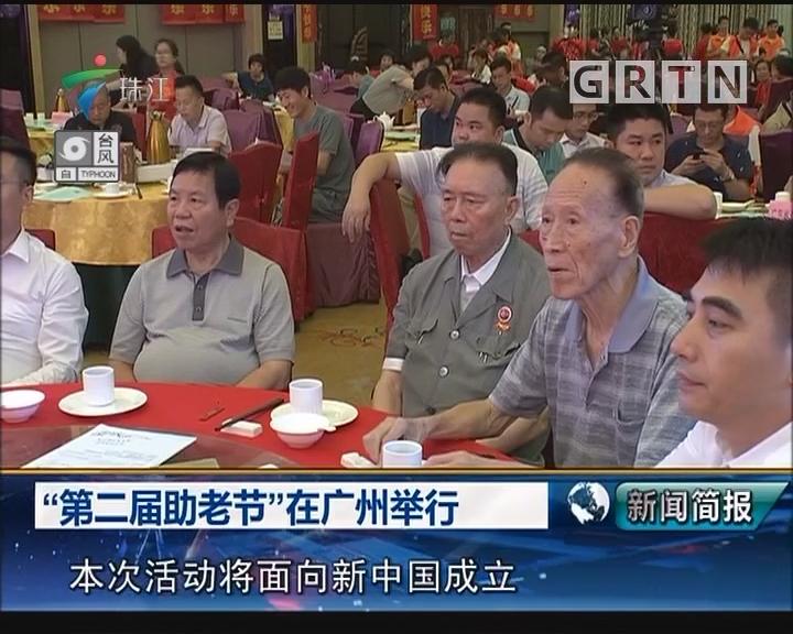 """""""第二届助老节""""在广州举行"""