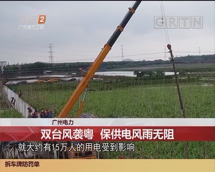 广州电力:双台风袭粤 保供电风雨无阻
