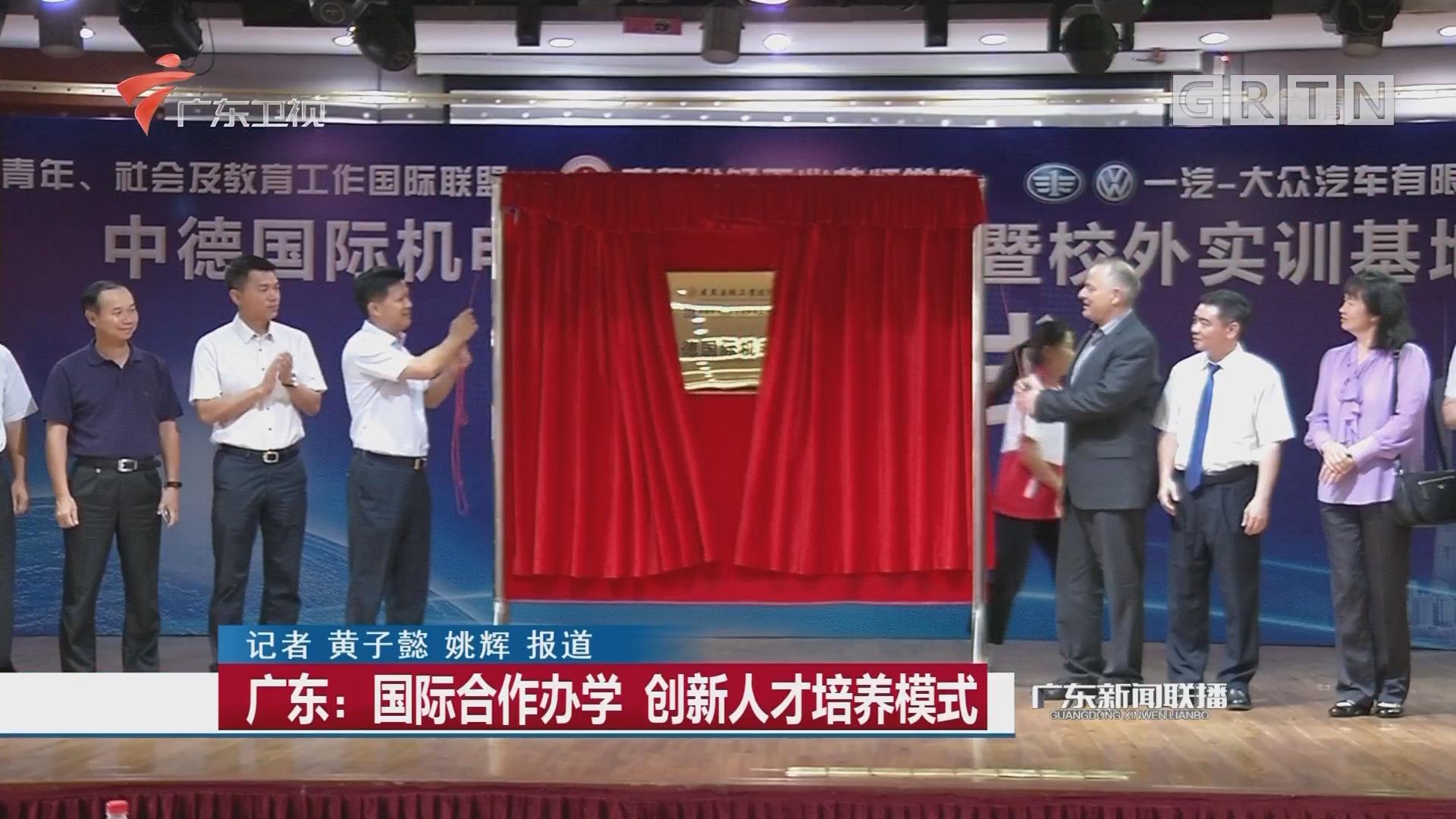 广东:国际合作办学 创新人才培养模式