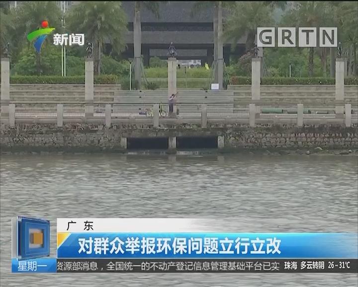 广东:对群众举报环保问题立行立改
