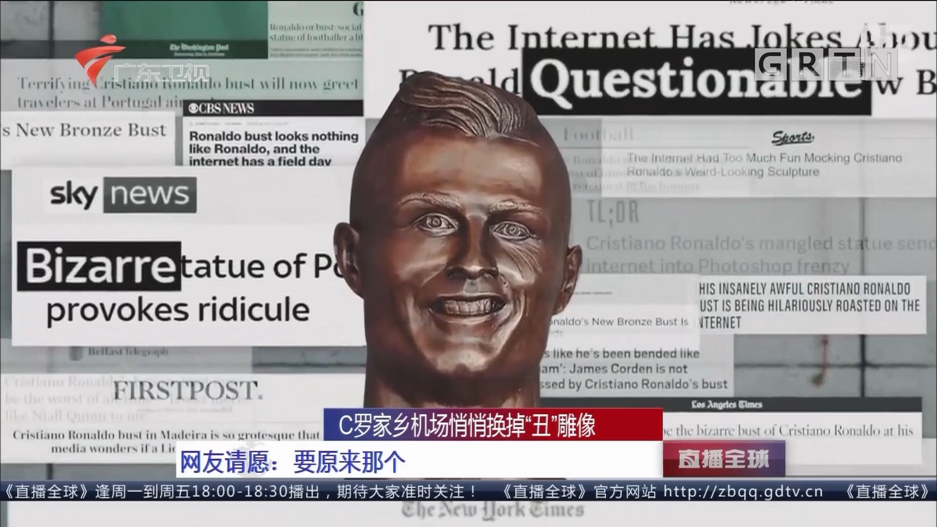 """C罗家乡机场悄悄换掉""""丑""""雕像 网友请愿:要原来那个"""