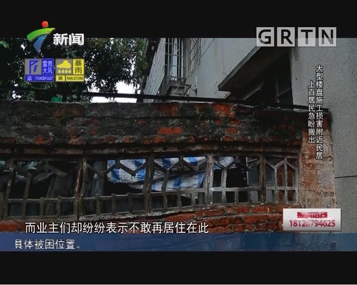 [2018-06-12社会纵横:大型楼盘施工损害附近民居 上百居民急盼搬出