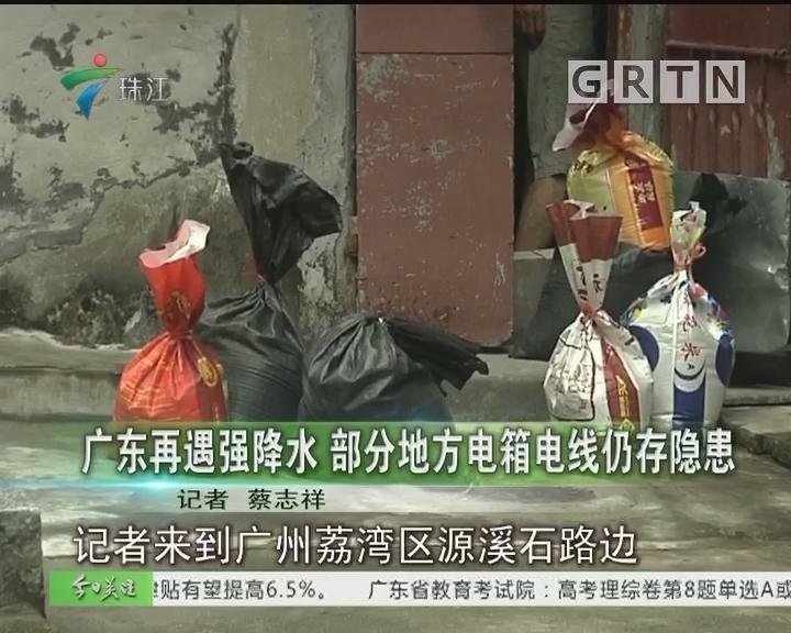 广东再遇强降水 部分地方电箱电线仍存隐患