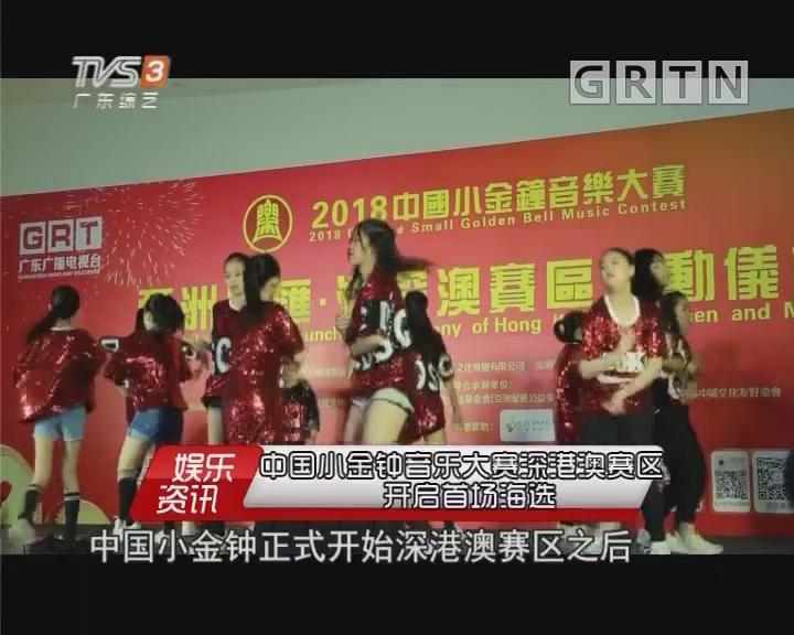 中国小金钟音乐大赛深港澳赛区开启首场海选