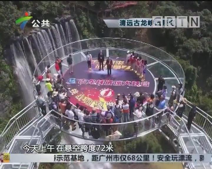 古龙峡携4项世界纪录 问鼎高空玻璃观光新霸主