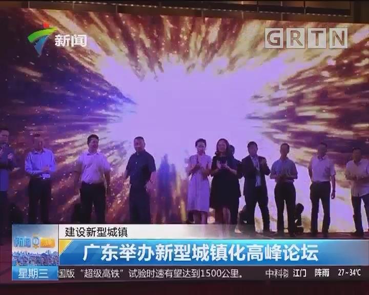 建设新型城镇:广东举办新型城镇化高峰论坛