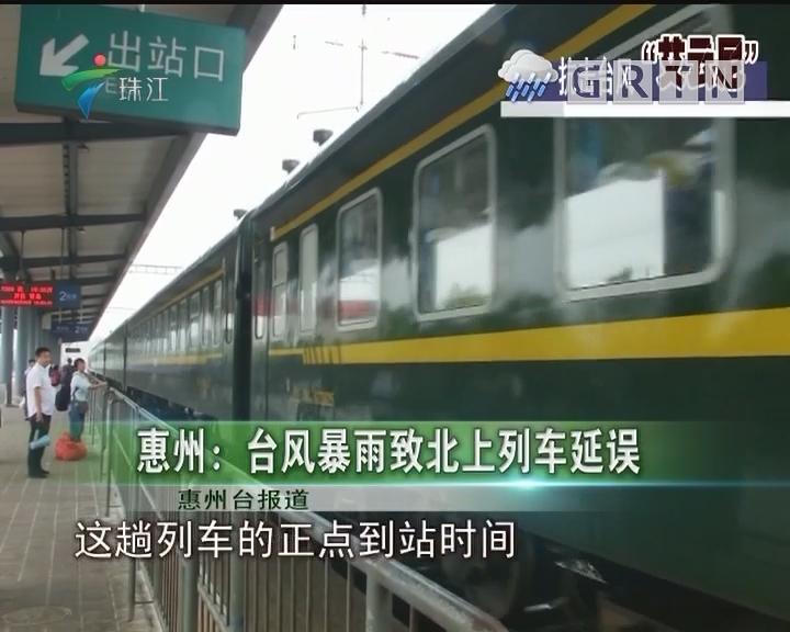 惠州:台风暴雨致北上列车延误