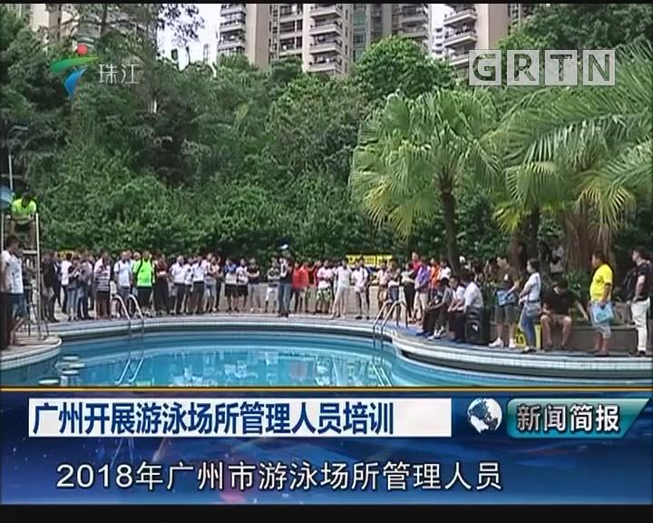 广州开展游泳场所管理人员培训