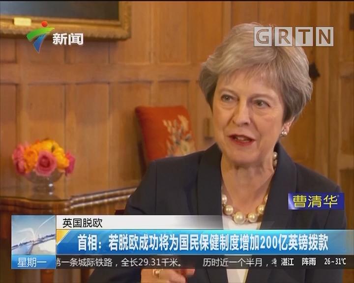 英国脱欧 首相:若脱欧成功将为国民保健制度增加200亿英镑拨款