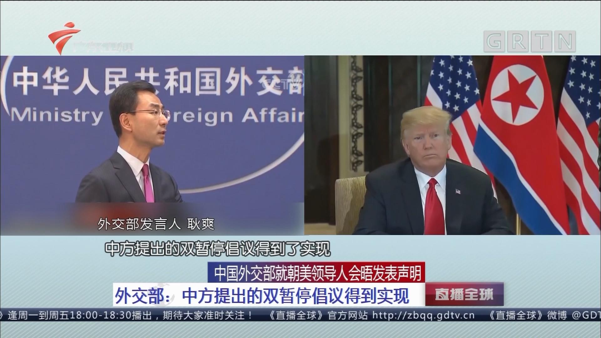 中国外交部就朝美领导人会晤发表声明 外交部:中方提出的双暂停倡议得到实现