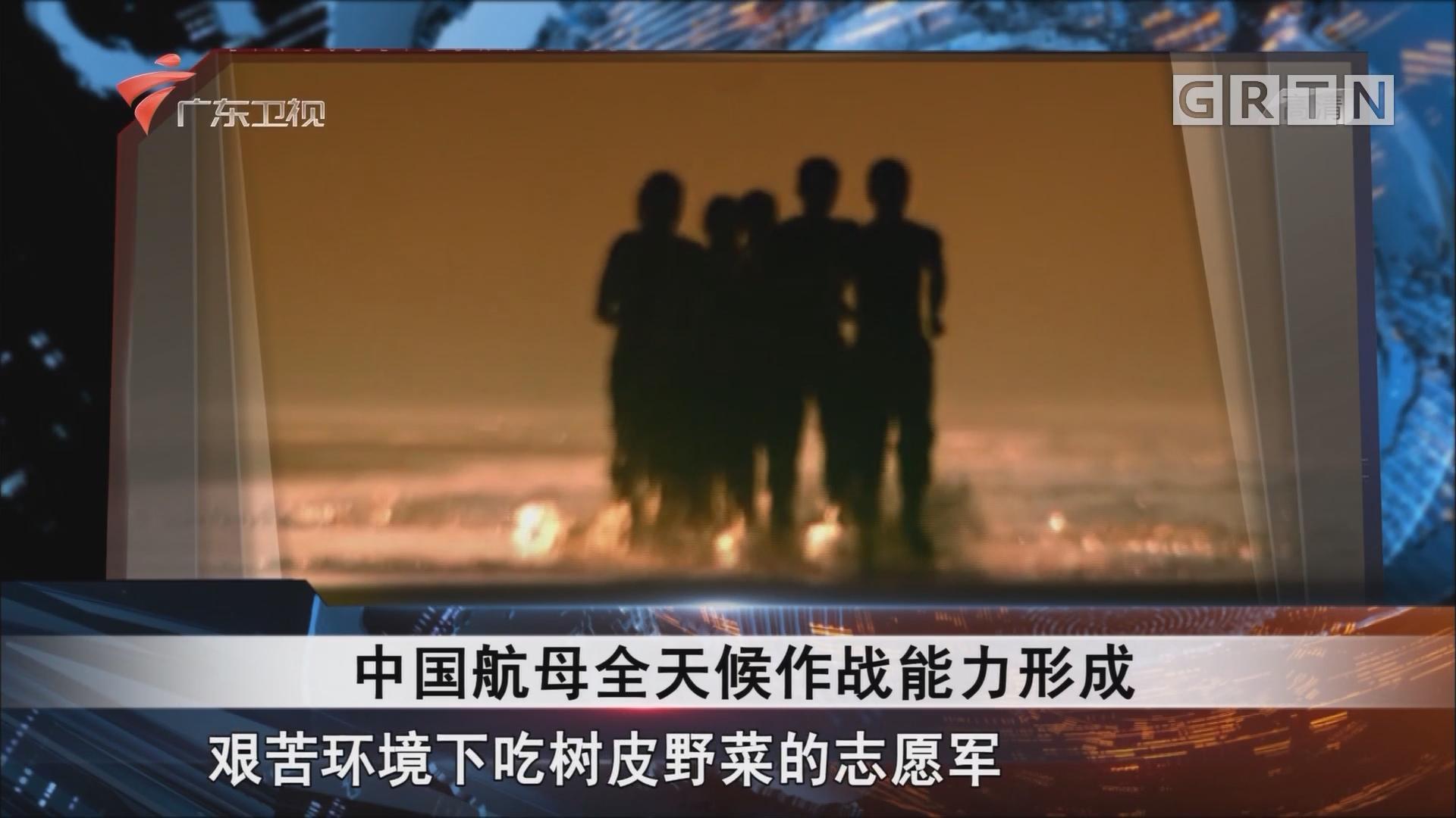 [HD][2018-06-03]全球零距离:中国航母全天候作战能力形成