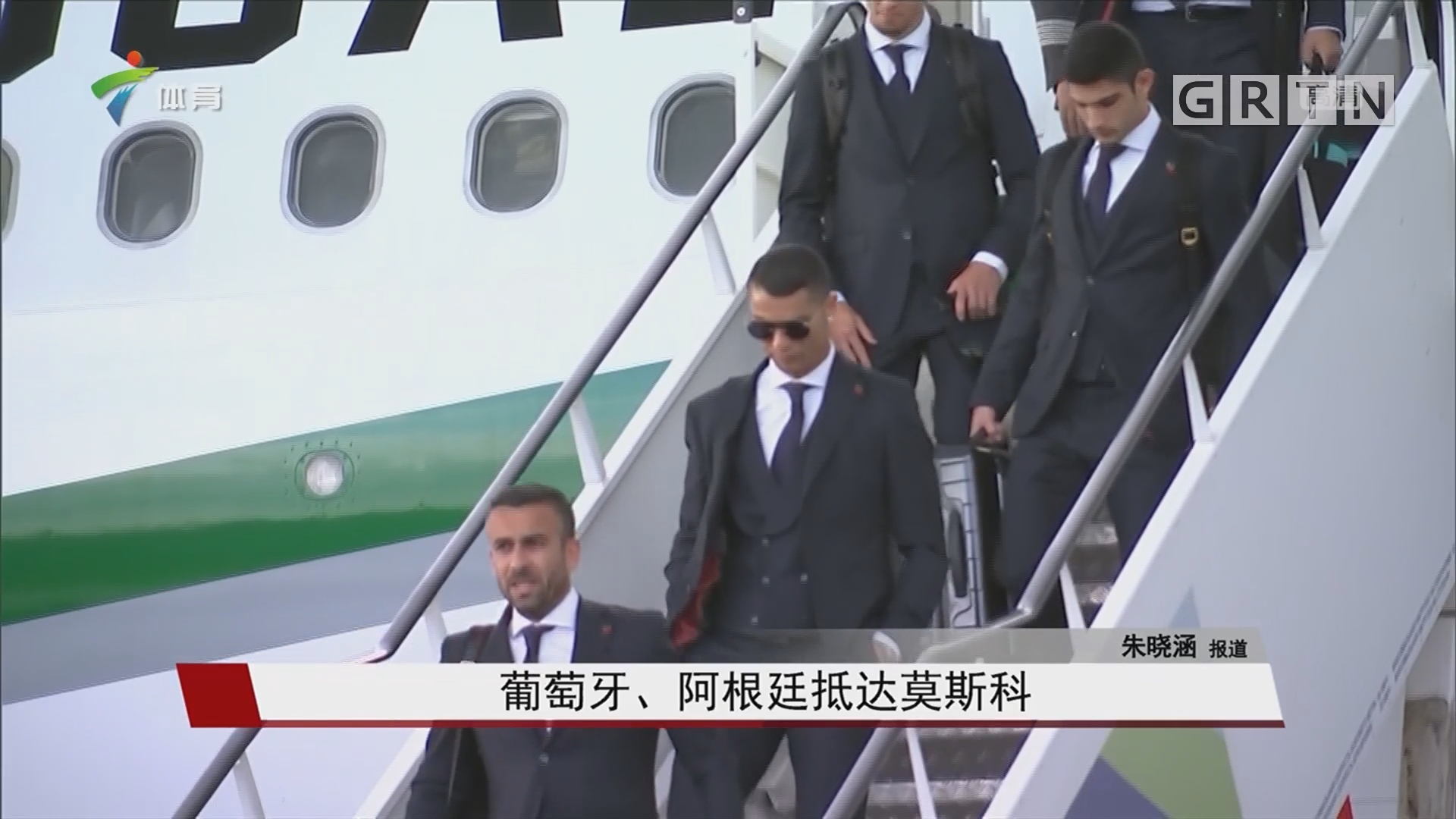 葡萄牙、阿根廷抵达莫斯科