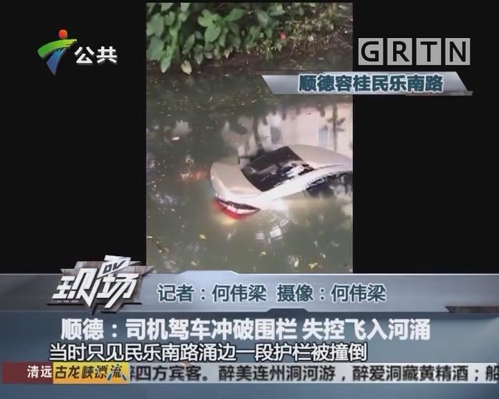 顺德:司机驾车冲破围栏 失控飞入河涌