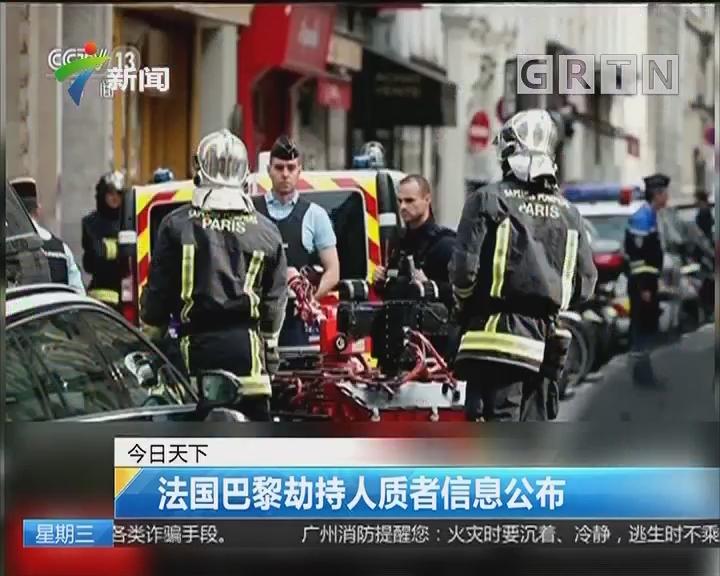 法国巴黎劫持人质者信息公布