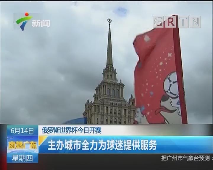 俄罗斯世界杯今日开赛:主办城市全力为球迷提供服务