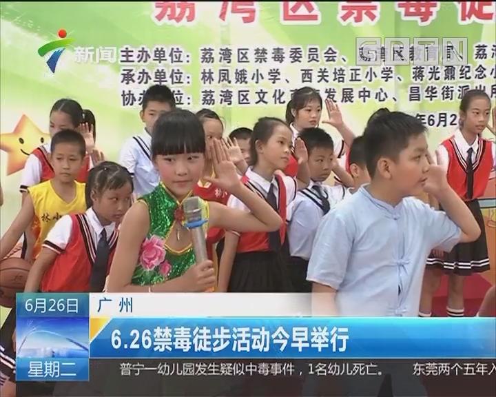 广州:6.26禁毒徒步活动今早举行