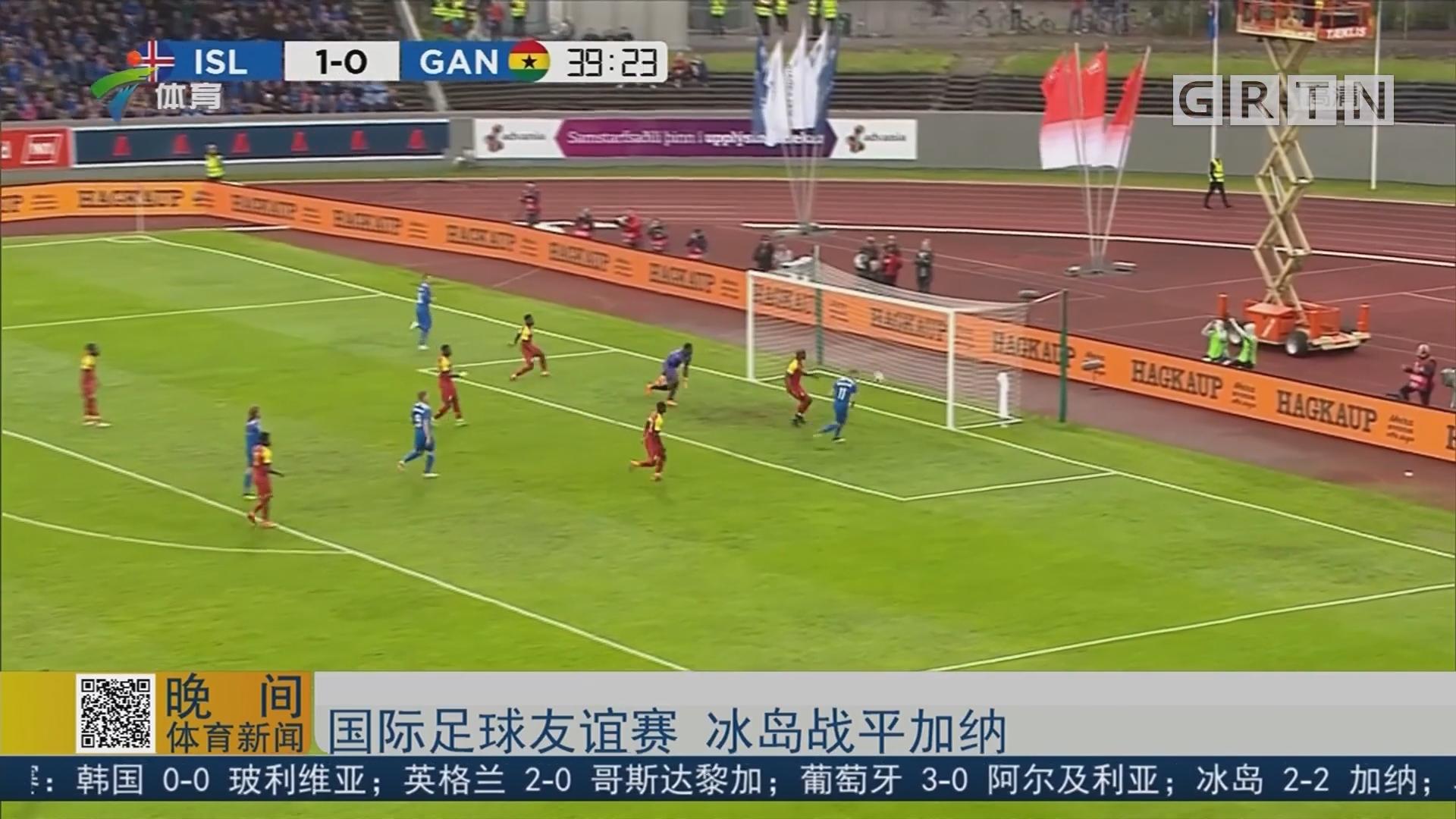 国际足球友谊赛 冰岛战平加纳
