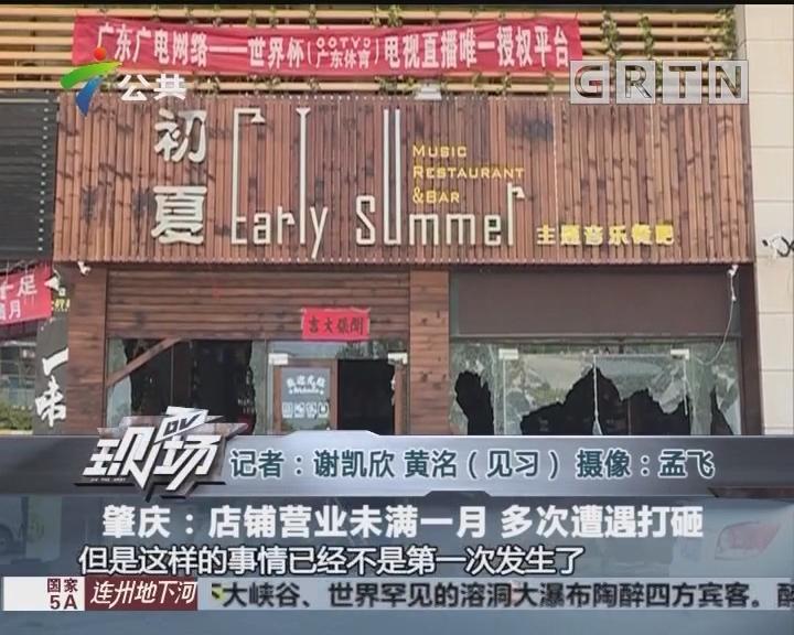 肇庆:店铺营业未满一月 多次遭遇打砸