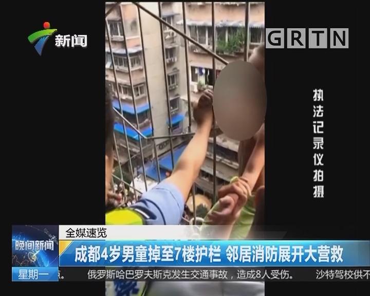 成都4岁男童掉至7楼护栏 邻居消防展开大营救